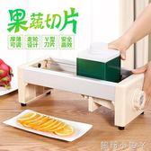 切片機商用廚房手動土豆片切片器檸檬水果切片神器家用果蔬切菜器 igo全館免運