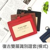 珠友NA-20070 (橫式) 復古雙層識別證件套/識別證套/出入証套/工作證套/票卡夾/萬用票夾/卡套