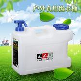 戶外飲用水桶自駕游儲水器食品級四方水桶車載水桶igo  茱莉亞嚴選