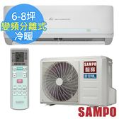 【SAMPO聲寶】6-8坪精品變頻冷暖CSPF分離式冷氣AU-QC41DC+AM-QC41DC