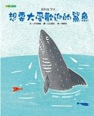 (二手書)想要大受歡迎的鯊魚