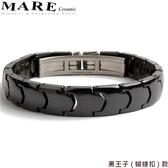 【MARE-精密陶瓷】系列:黑王子 ( 蝴蝶扣 )  款