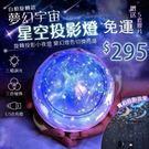 星空燈【現貨免運】