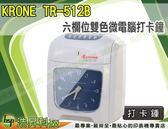 KRONE TR-512B 六欄位雙色微電腦打卡鐘 (適用AMANO卡鐘卡片/卡架)