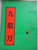 【書寶二手書T3/武俠小說_NEC】九環刀(上冊)_蘭立