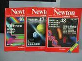 【書寶二手書T7/雜誌期刊_RHJ】牛頓_46~48期間_共3本合售_最新電子技術等