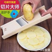 家用手動土豆切片器廚房切菜神器可調節厚度削土豆燒烤切片擦刨片【帝一3C旗艦】