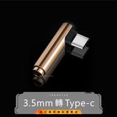 (金士曼) 3.5mm 耳機 轉 Type-C 耳機 轉接頭 耳機轉接頭 安卓 耳機孔 轉接器 type c 轉接線
