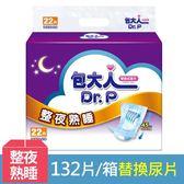 包大人 替換式尿片-整夜熟睡50x24cm (22片x6包/箱)-箱購