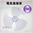 【新莊信源】全新【16吋半圓形電扇扇葉】LC-16*免運+線上刷