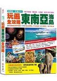 自助遊一本就GO!玩遍東南亞海島全攻略:20多處東南亞熱門海島 170多個必遊景
