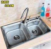 304不銹鋼水槽新款加厚拉絲雙槽洗菜盆雙盆75X39厚0.8【單冷十一件套】