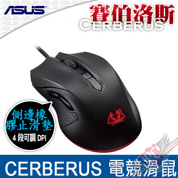 [ PC PARTY ] 華碩 ASUS 賽伯洛斯 Cerberus 電競滑鼠