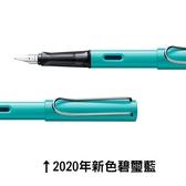 德國 LAMY 恆星系列 AL-STAR 碧璽藍 鋼筆 /支 23