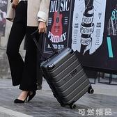 海關鎖行李箱女學生韓版旅行箱鋁框拉桿箱男26寸密碼箱24寸皮箱20 雙12全館免運