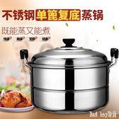 加厚不銹鋼單層1層小蒸鍋復底湯鍋家用電磁爐煤氣鍋具 QQ13445『bad boy時尚』