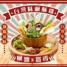 台灣味綜合鹹酥雞 130g 團購熱銷 臻...