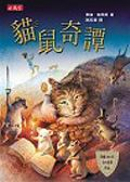 (二手書)貓鼠奇譚