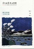 第六屆蘭陽文學獎:歌仔戲劇本卷
