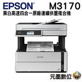 【限時促銷】EPSON M3170 黑白高速四合一連續供墨複合機