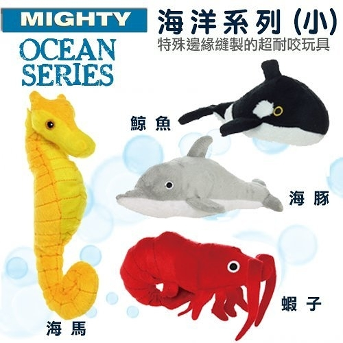 *WANG*美國Mighty-海洋系列(小) 可浮水可機洗超耐咬 狗玩具