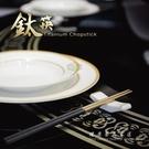 原點居家創意 慢活小農鈦筷 304不鏽鋼 鍍鈦不鏽鋼筷子-6入組