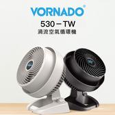 530-TW渦流空氣循環機 VORNADO 電風扇 循環扇 工業扇 節約 省電 靜音 20m風距