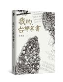 (二手書)我的,台灣家書
