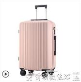 行李箱 網紅行李箱男潮流ins時尚密碼箱子小型旅行箱包皮箱拉桿箱女學生 爾碩LX