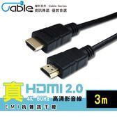 【Cable】真HDMI 2.0 抗干擾高清影音線 3M