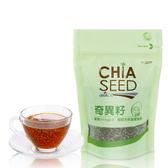 素晴館 BioJoy百喬 全球首選GAP認證奇異籽(奇亞籽)_Chia Seed鼠尾草子(250g/袋)