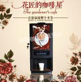 咖啡機 新諾商用辦公室全自動家用咖啡機雀巢飲料機速溶咖啡奶茶一體機igo 唯伊時尚