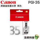 CANON PGI-35 黑色 原廠盒裝 適用IP100 IP110