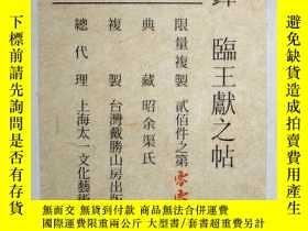二手書博民逛書店罕見臨王獻之帖Y10175 王鐸 上海太一文化藝術有限公司 出版