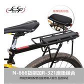 山地車貨架快拆式自行車後座尾架單車配件可載人騎行裝備行李架 名稱家居館 igo