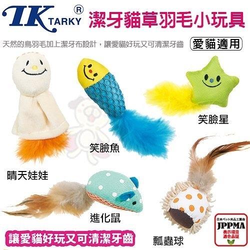 *WANG*日本EH-TK《潔牙貓草羽毛小玩具》多種造型可選 貓玩具