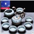 哥窯茶具套裝冰裂家用整套復古簡約汝窯釉日式開片功夫陶瓷泡茶杯 八號店