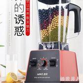 榨汁機家用水果電動打豆漿多功能小型炸汁機果汁機破壁料理機TA7632【極致男人】