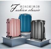 LEADMING 美麗人生 霧面防刮 可加大 拉桿箱 行李箱 旅行箱 28吋