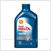 【愛車族購物網】殼牌SHELL HELIX HX7 10W-40合成機油 (新包裝)
