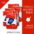 6包xTaragui純正原味瑪黛茶(馬黛茶)250g[袋裝茶葉]@賣瑪黛茶啦XD