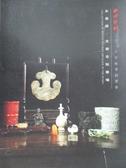 【書寶 書T7 /收藏_YKS 】西泠印社_ 木易居文房古玩專場_2016 12 16