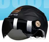 夏季摩托車男電動車女半盔半覆式個性酷輕便安全帽  Dhh6875【男人與流行】