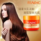FEAZAC 舒科 光感定色修護髮膜 150g 強效護色 ◆86小舖 ◆