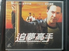 挖寶二手片-V02-055-正版VCD-電影【追夢高手】-基努李維 黛安蓮恩(直購價)