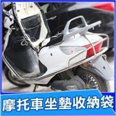 摩托車 機車 椅墊 座椅 椅子 收納袋 置物袋