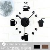 咖啡廳coffee豆風格壁貼創意時鐘 DIY立體靜音掛鐘 居家商空餐廳飲料店牆面裝飾時鐘-米鹿家居