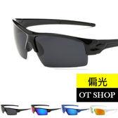OT SHOP太陽眼鏡‧運動款‧偏光造型運動太陽眼鏡‧全黑/橘紅‧藍‧藍綠反光‧現貨‧J42
