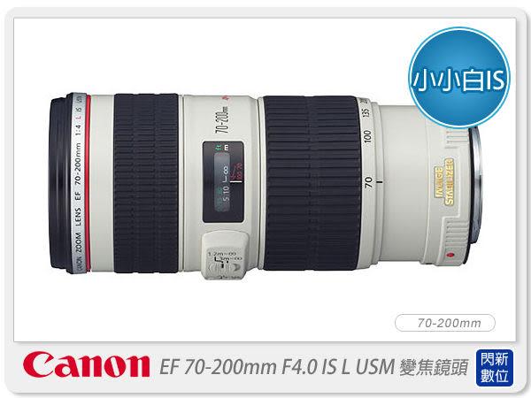 回函送禮券5000元~ Canon EF 70-200mm F4.0L/F4 L IS USM 小小白IS (70-200;彩虹公司貨)