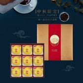 康鼎咖哩魯肉綠豆椪9入禮盒